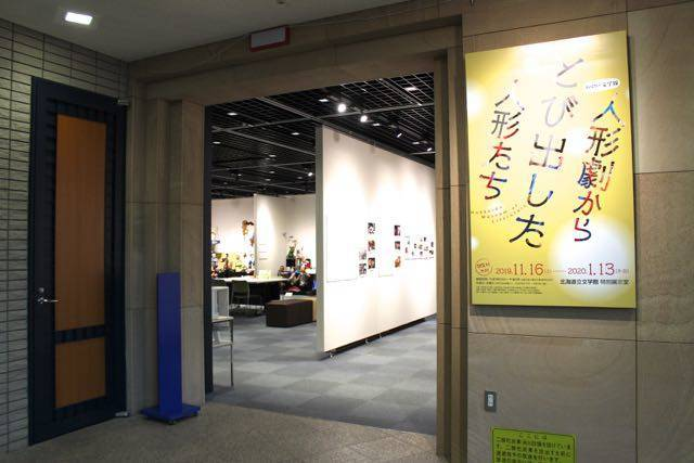 道立文学館 特別展示室