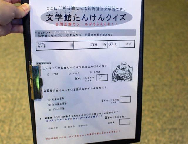 北海道立文学館 クイズ用紙