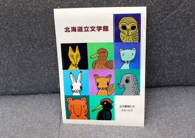 北海道立文学館 シール