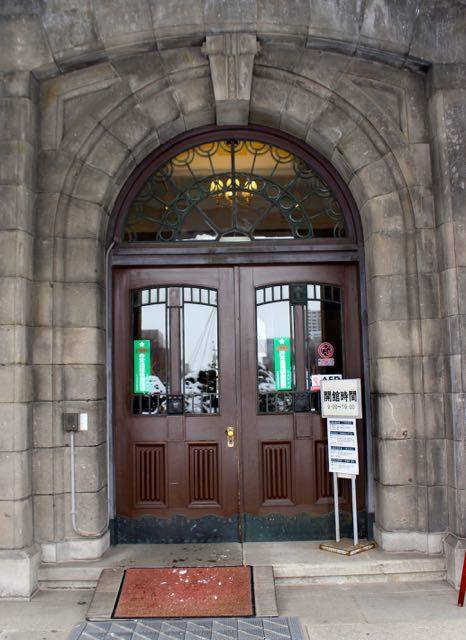 札幌資料館 入り口