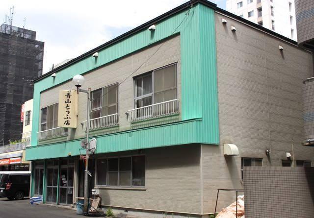 青山豆腐店