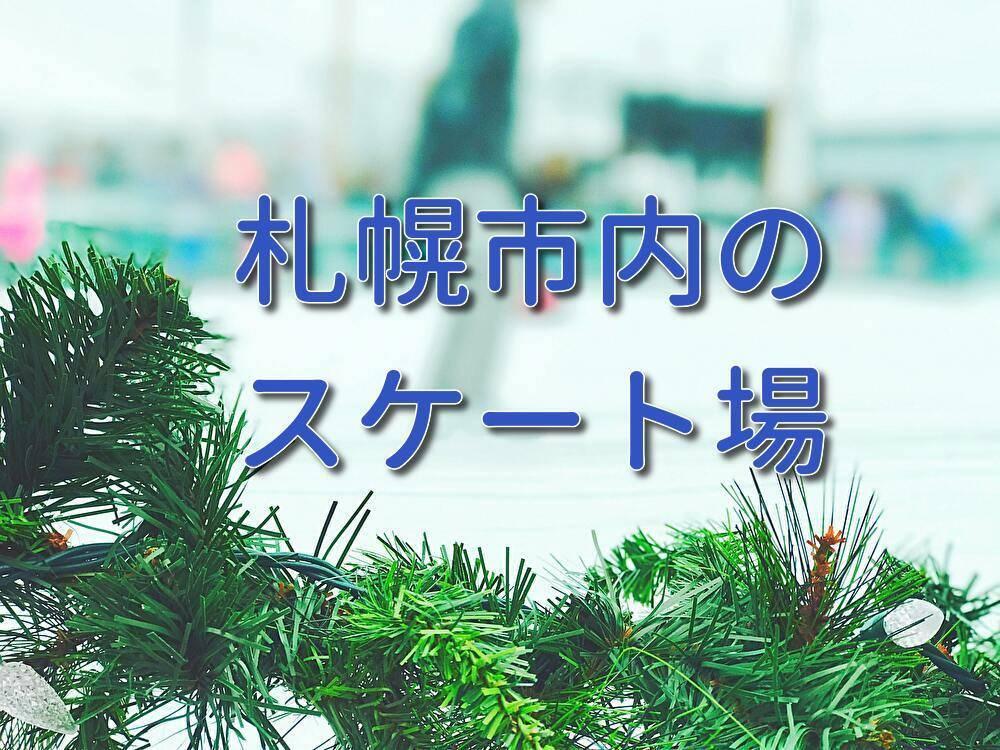 札幌市スケート場