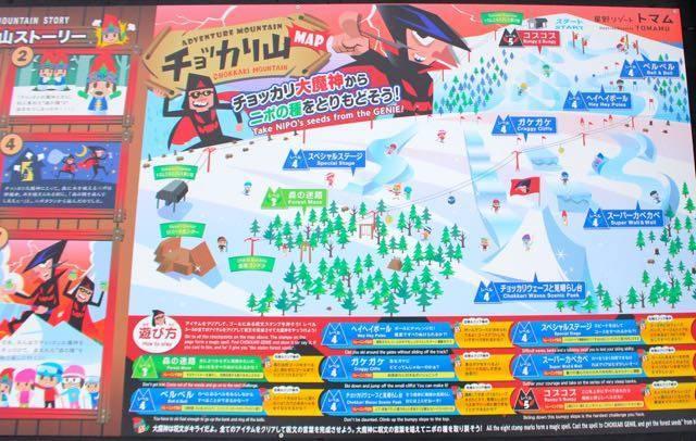 星野リゾート スキー場 チョッカリ山