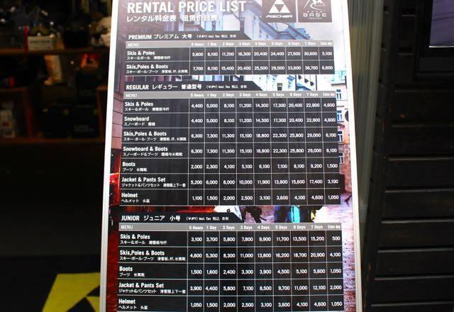 星野リゾート スキーレンタル表