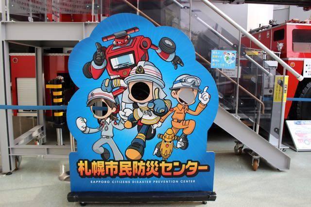 札幌市民防災センター 記念撮影パネル