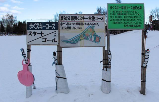 農試公園 歩くスキー