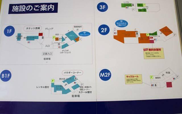 札幌国際スキー場 スキーセンター地図