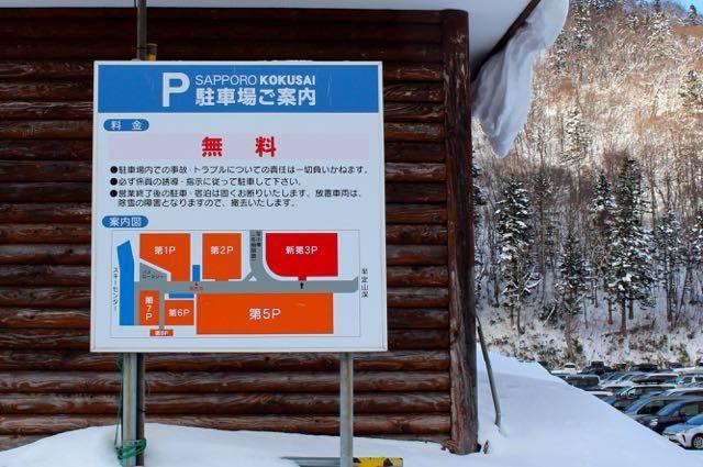 札幌国際スキー場 駐車場