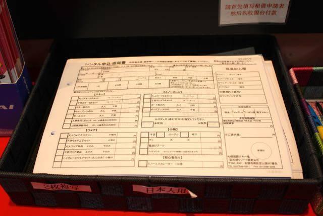札幌国際スキー場 レンタル申し込み用紙