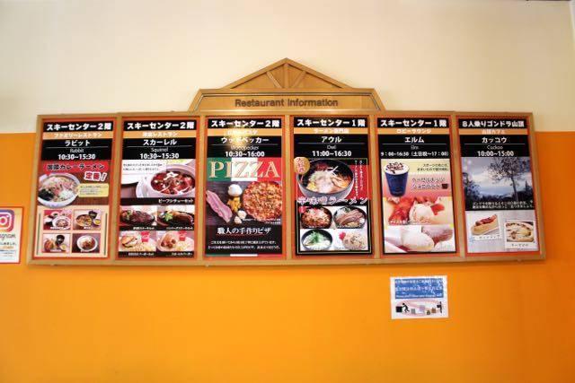 札幌国際スキー場 レストラン