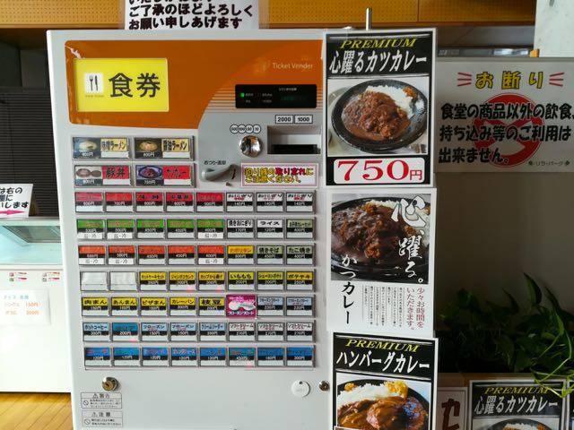 川下公園 レストラン券売機