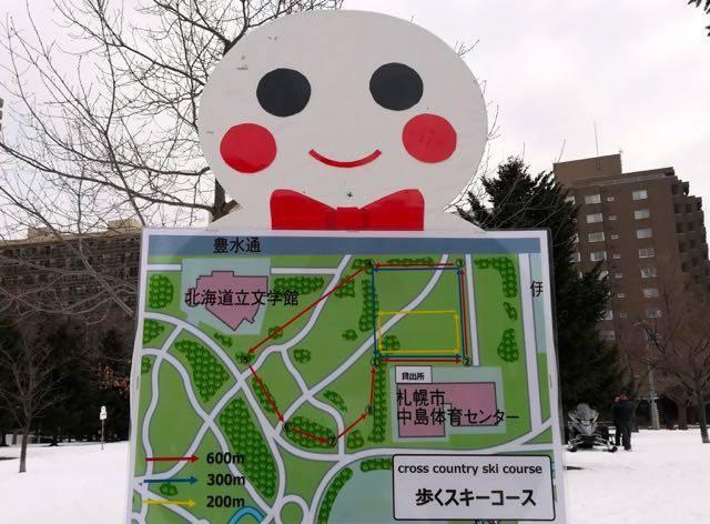 中島公園 歩くスキー コース