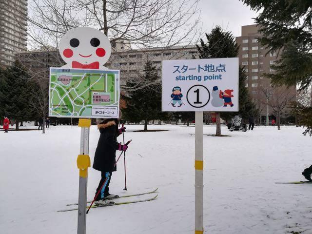 中島公園歩くスキー スタート