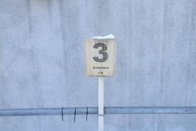 円麦駐車場