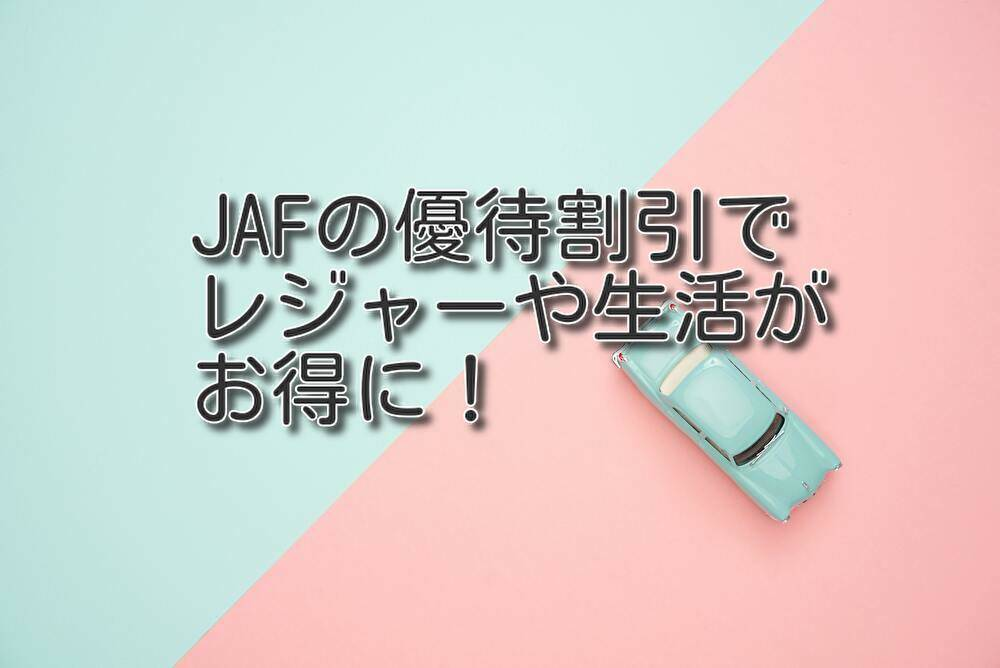 jafの優待割引