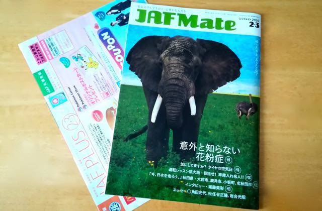 jay mate 優待
