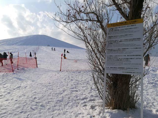 モエレ山 ソリ遊び