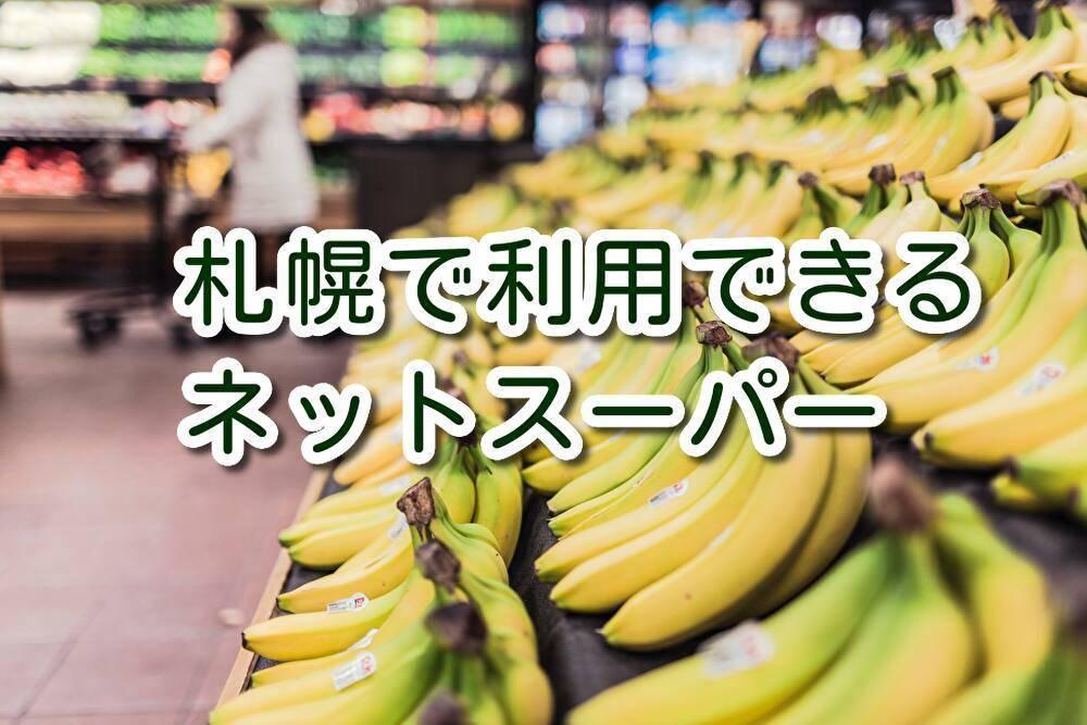 札幌ネットスーパー