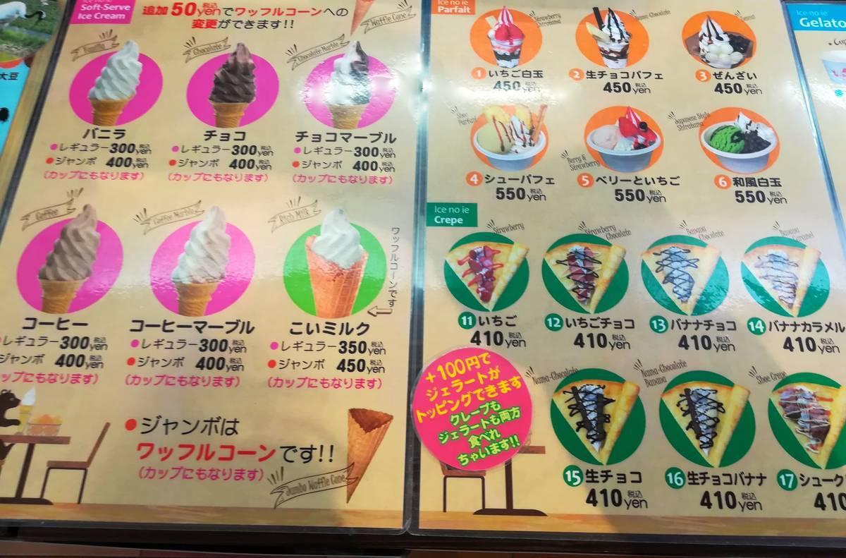 あいすの家長沼本店 アイスクリーム