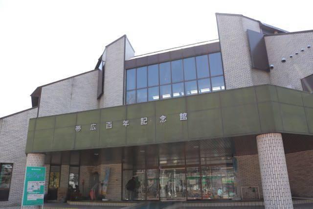 帯広百年記念館 外観