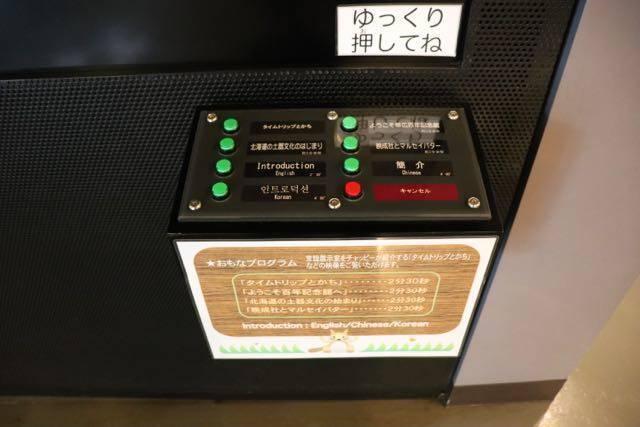 百年記念館 映像装置