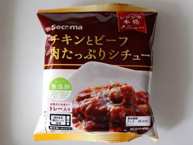 セイコーマート 冷凍シチュー