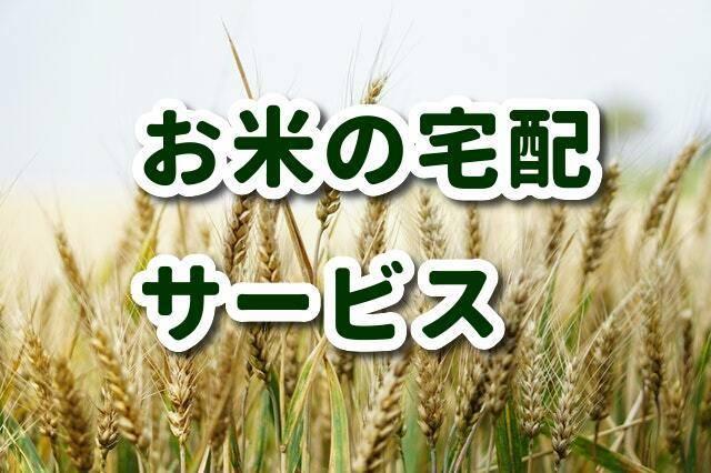 お米の宅配サービス