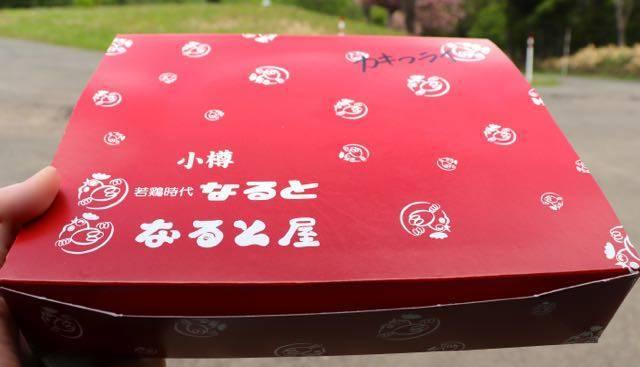 小樽なると屋 かきふらい弁当 箱
