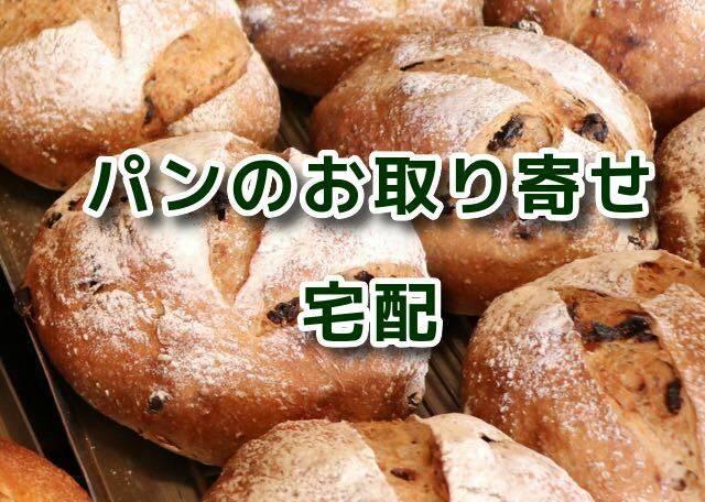 パンの宅配 お取り寄せ
