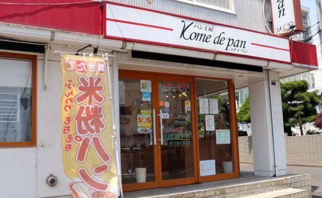 米粉パン専門店 コメでパン