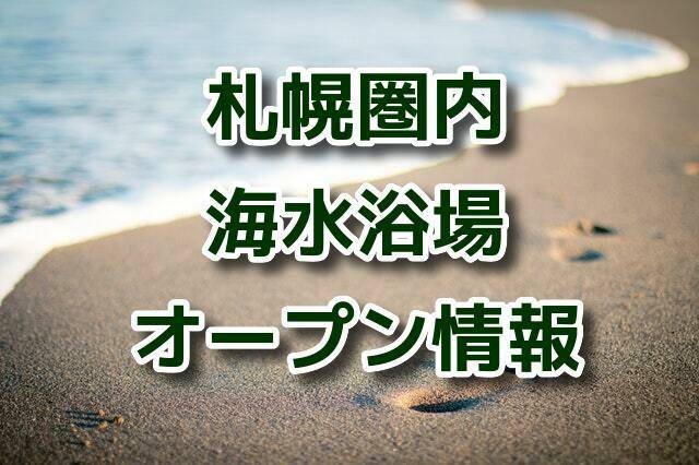 札幌圏内 海水浴場 オープン情報