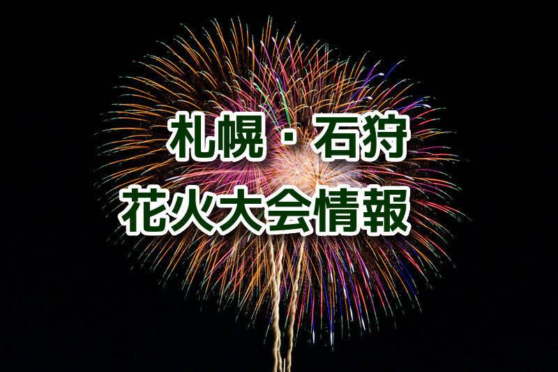 札幌 花火大会