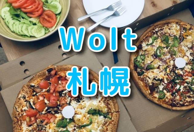 wolt札幌