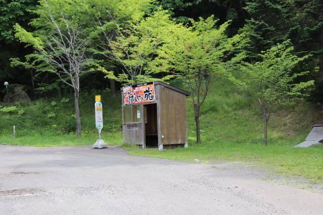 ばんけい釣り堀 駐車場 バス停