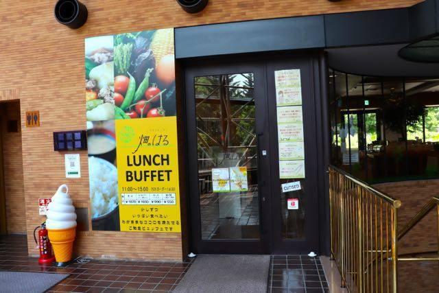札幌芸術の森 レストラン