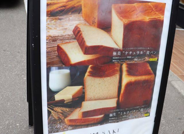 高級食パン専門店 嵜本極美 極生