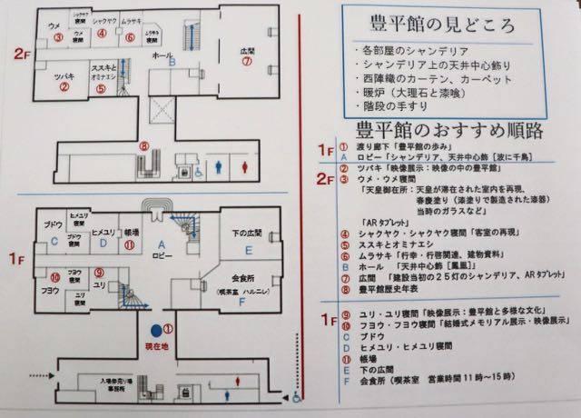 豊平館 マップ