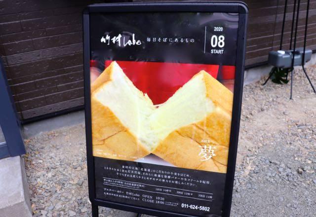 ブルクベーカリー竹村Labo 高級食パン『夢』