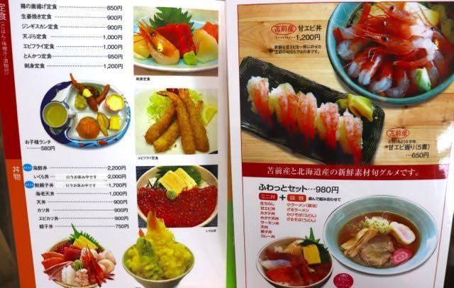 道の駅レストラン「風夢」メニュー