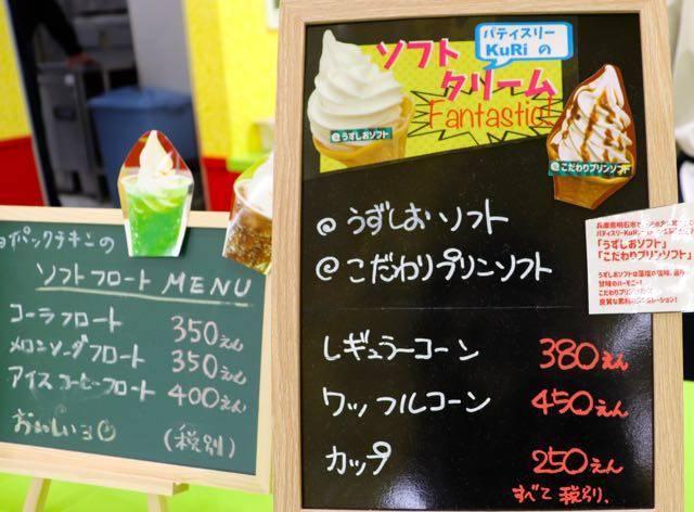 ジョイパックチキン ソフトクリーム