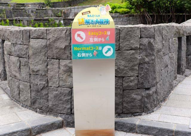 札幌芸術の森 謎解き2コース