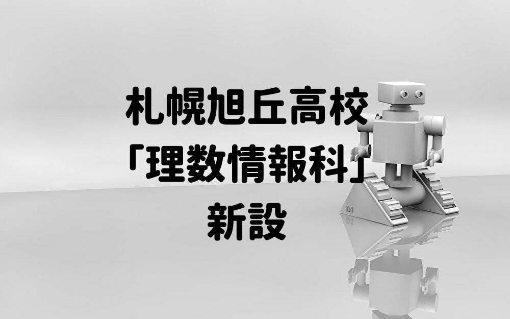 札幌旭丘高校 理数情報化科