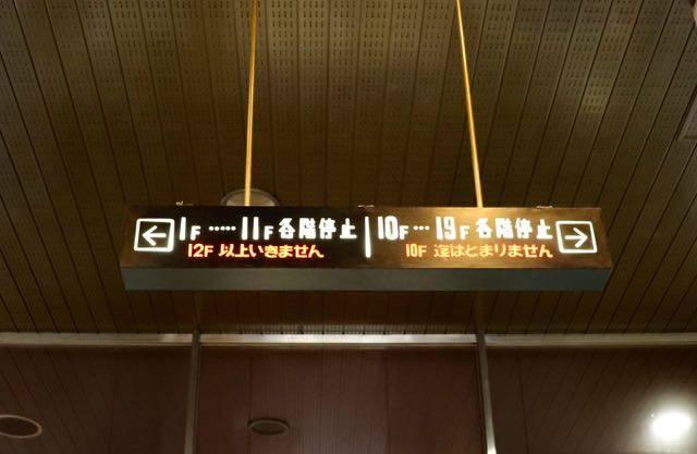 札幌市役所 エレベーターホール