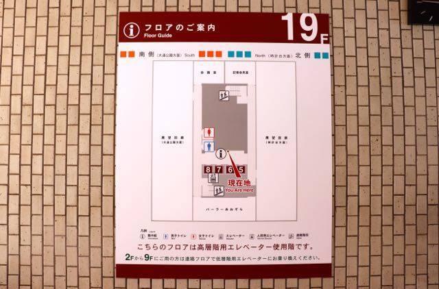 札幌市役所 19階エレベーターフホール