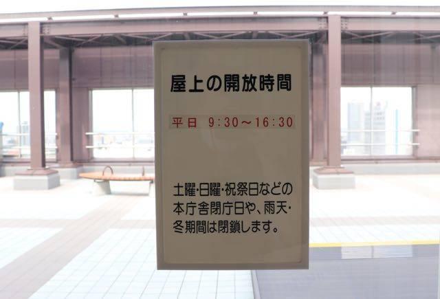 札幌市役所展望回廊 開放時間