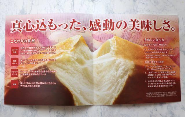 僕のパン屋純情セレナーデ 美味しい食べ方チラシ