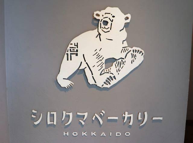 シロクマベーカリー ロゴ