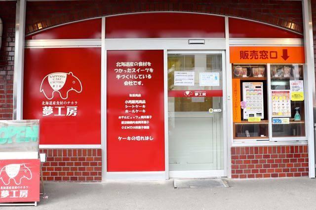 札幌白石 夢工房 外観