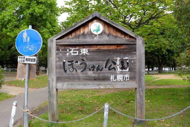 東白石冒険公園