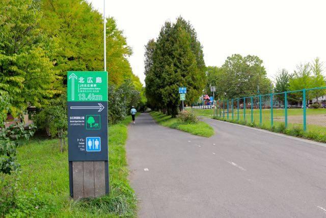 東白石冒険公園 サイクリングロード